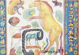 チャマコとみつあみのうま メキシコ・ミステカ族のお話 こどものとも368号
