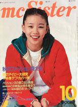 mc Sister エムシー・シスター No.141 1981年10月号