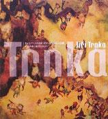 チェコ・アニメの巨匠 イジー・トゥルンカ展 子どもの本に向けたまなざし