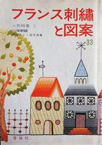 フランス刺繍と図案33  人形特集3  戸塚刺繍