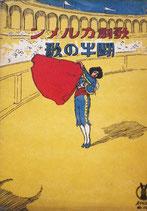 歌劇カルメン 闘牛の歌 セノオ楽譜90番 大正10年