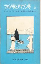 ツバメ号とアマゾン号 上下 アーサー・ランサム 岩波少年文庫3064・3065 1978年