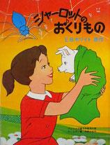 シャーロットのおくりもの E.B.ホワイト アニメ・ミュージカル サン企画の絵本 昭和48年