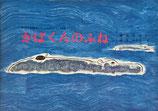 かばくんのふね 中谷千代子 こどものとも98号