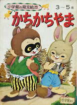 かちかちやま 小学館の育児絵本67 3~5歳 昭和46年