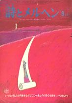 詩とメルヘン 26号 1975年9月号