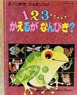 123・・・かえるがなんびき?  バンダイのゴールデンブック18