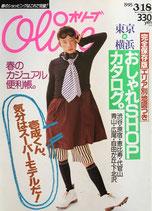 Olive 294 オリーブ 1995/3/18 おしゃれSHOPカタログ。