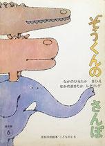 ぞうくんのさんぽ こどものとも普及版1975年6月号