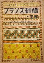 線の応用 フランス刺繍と図案 戸塚きく・戸塚貞子