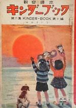おおきいな  観察絵本キンダーブック 第6集第10編