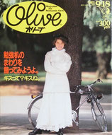 Olive 30 オリーブ Mgazine for Romantic Girls 1983/9/18 勉強机のまわりを飾ってみようよ。
