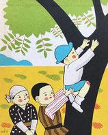七階の子供たち 子供研究社版 ほるぷ出版 名著復刻日本児童文学館
