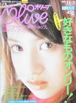 Olive 309 オリーブ 1995/11/3 超特大号 オリーブ少女の好きなものオンリー!