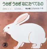 うさぎうさぎなにたべてるの 大沢昌助 こどものとも年少版71号
