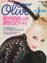 Olive 327 オリーブ 1996/8/18 秋からのおしゃれ流行パスワード!