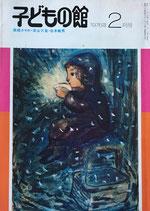 子どもの館 No.33 1976年2月