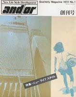 and/or 創刊号 Quarterly Magazine 1972 No.1 特集 ニューライフスタイル