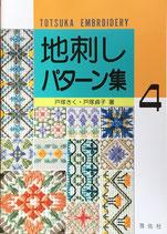 地刺しパターン集4 戸塚きく・戸塚貞子