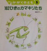 162ひきのカマキリたち 得田之久 かがくのとも373号