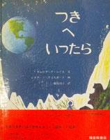 つきへいったら  レオナード・ワイスガード   福音館の科学シリーズ39