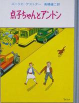 点子ちゃんとアントン ケストナー少年全集3