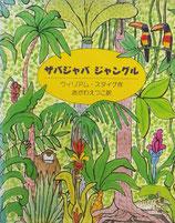 ザバジャバ ジャングル   ウィリアム・スタイグ