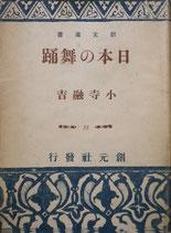 日本の舞踊 小寺融吉 創元選書