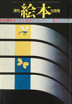 月刊絵本 絵本づくり 絵本モンタージュ '77/10月号