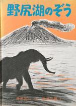 野尻湖のぞう 1969年 金子三蔵 福音間の科学シリーズ47