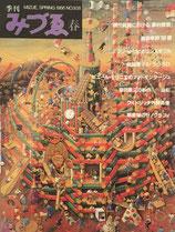 季刊みづゑ 1986年各号