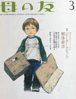母の友 694号 2011年3月号 「ピーター・ラビット」解体新書