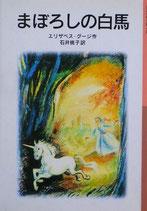 まぼろしの白馬 エリザベス・グージ 岩波少年文庫142 2007年