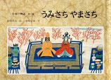 うみさちやまさち 日本の神話第六巻 赤羽末吉 あかね書房版