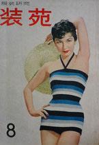 服装研究 装苑 1954年8月号