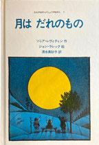 月はだれのもの 三人のおひゃくしょうのはなし1 アメリカ創作絵本シリーズ1 ジョン・ラレック