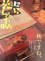 暮しの手帖 第4世紀12号 2004年秋