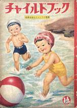 チャイルドブック 第20巻第8号 昭和31年8月号