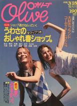Olive 363 オリーブ 1998/3/18 うわさのおしゃれ春ショップ。