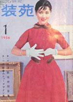服装研究 装苑1956年新年号 付録新春のニューデザイン集 付  昭和31年