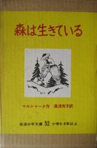 森は生きている   マルシャーク   岩波少年文庫52