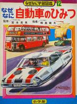 なぜなに 自働車のひみつ なぜなに学習図鑑12 昭和46年