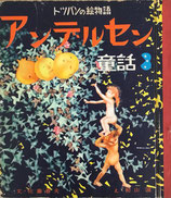 アンデルセン童話3 初山滋 トッパンの絵物語 昭和29年