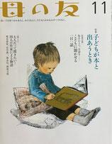 母の友 666号  2008年11月号 子どもが本と出あうとき
