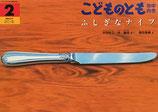 ふしぎなナイフ こどものとも年中向き83号