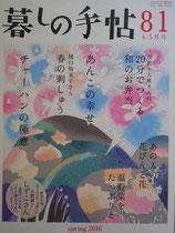 暮しの手帖第4世紀81号 春 2016年