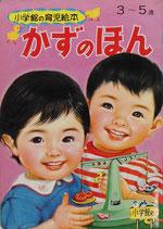 かずのほん 小学館の育児絵本14 昭和55年