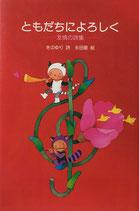 ともだちによろしく 友情の詩集 1990年 ギフトブック