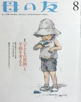 母の友 687号 2010年8月号 「子どもの貧困」と平和を考える