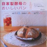 自家製酵母のおいしいパン  いろいろな酵母で作るパン48recipe